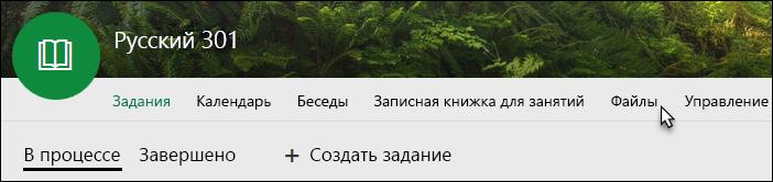 Вкладка Files (Файлы)