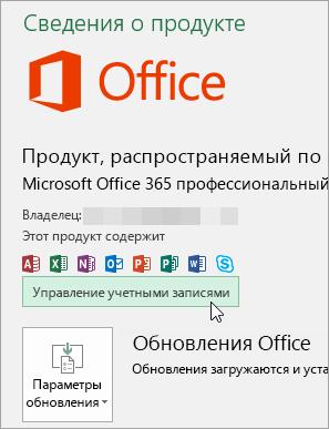 """Снимок экрана: выбор пункта """"Управление учетной записью"""" на странице """"Учетная запись"""" в классической версии приложения Office"""