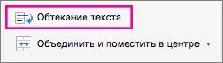 """На вкладке """"Главная"""" выберите """"Перенести текст"""""""