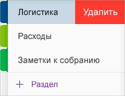 Удаление раздела в OneNote для iOS