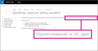 Создайте заметку с URL-адресом или скопируйте его в Дизайнере Office365