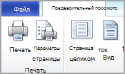 параметры страницы.