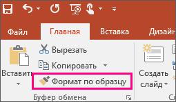 "Кнопка ""Формат по образцу"" в PowerPoint"