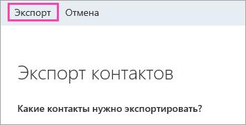 "Снимок экрана: кнопка ""Экспорт"""