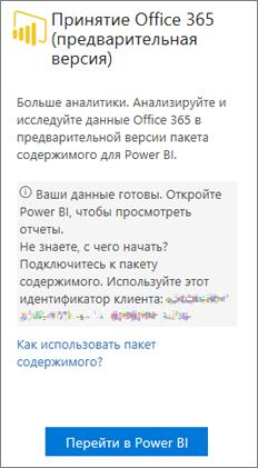 "На карточке Office365 Adoption нажмите кнопку ""Перейти в PowerBI"""