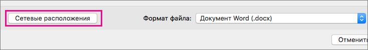 """Нажмите кнопку """"Сетевые расположения"""", чтобы просмотреть папки в веб-службах (в которые выполнен вход)."""