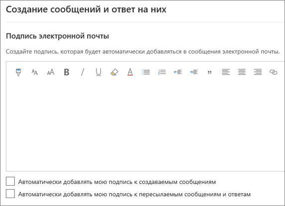 Создание подписи электронной почты в Outlook в Интернете