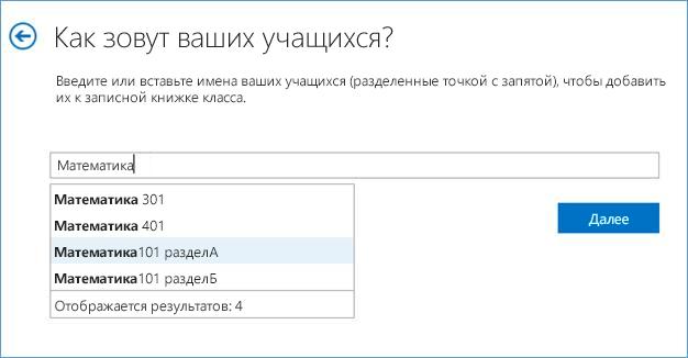 Снимок экрана: добавление групп в записной книжке для занятий.