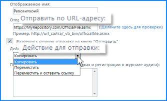 """Снимок экрана раздела """"Параметры подключения"""" на странице """"Подключение для отправки"""" центра администрирования SharePoint Online. Здесь можно указать URL-адрес конечного расположения организатора контента."""