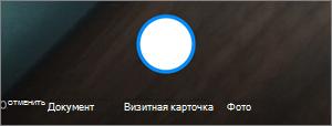 Параметры при сканировании через OneDrive для Android
