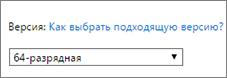 Выбор 64-разрядной версии в раскрывающемся списке