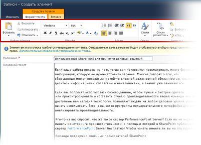 Редактор форматированного текста для ведения блогов