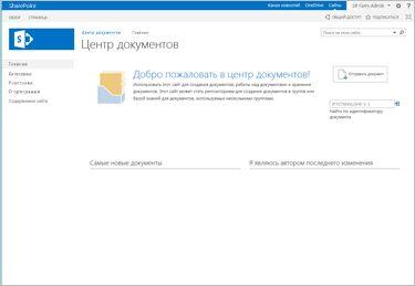 Шаблон сайта центра документов