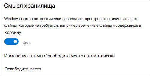 """Переключатель """"хранилище"""" для Windows 10, чтобы активировать датчик хранилища"""