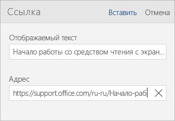 """Снимок экрана: диалоговое окно """"Ссылка"""" с полями для отображаемого текста и адреса в Word Mobile"""