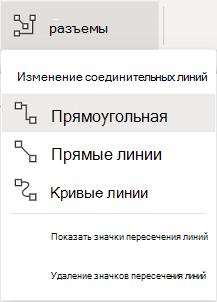 На вкладке «Фигуры» ленты есть меню параметров «Соединители».