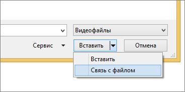 Диалоговое окно вставки видео в PowerPoint