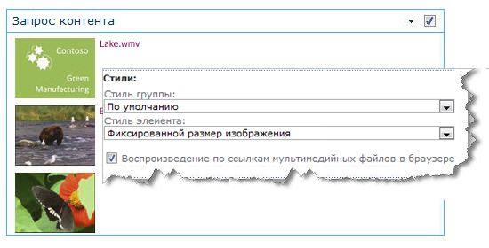 Веб-часть ''Запрос контента'' с фиксированным размером изображения