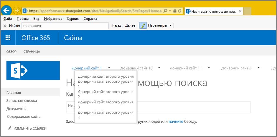 Снимок экрана: результаты навигации