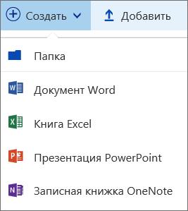 """Меню """"Создать"""" в OneDrive"""