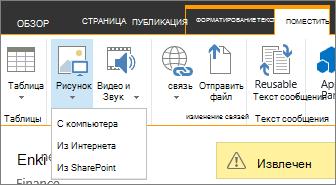 """Кнопка """"Вставить рисунок"""" с меню параметров источника."""