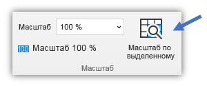 """Снимок экрана, на котором изображена кнопка """"Увеличить для выбора"""", которая находится на вкладке """"Вид"""" ленты."""