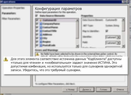 """Снимок экрана 2 диалогового окна """"Все операции"""" в SharePoint Designer. На этой странице показываются предупреждения, которые объясняют параметры ключевых свойств в списке."""