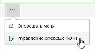 """Выделенная кнопка """"Управление оповещениями"""" в SharePoint Online"""