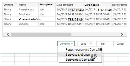 Объединение параметр загрузки и объединение двоичных файлов