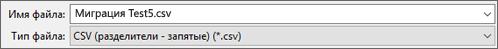 Сохранение документа как CSV-файла в Excel