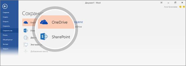 Расположения OneDrive и SharePoint для сохранения документа выделены