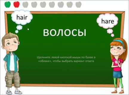 экран тренажера с английскими словами в качестве ответов