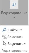 """Выберите """"Формат текста"""" и """"Редактирование"""", чтобы открыть раскрывающийся список"""