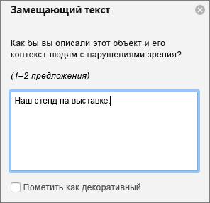 """Область """"заМещающий текст"""" в Word"""