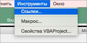 Выбор параметров меню '' Сервис ''