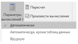 """Проверьте, выбрано ли для вычисления значение """"Автоматически"""".  На вкладке """"Формулы"""" откройте """"Параметры вычислений""""."""