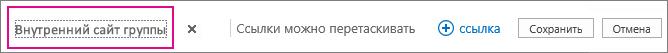 """Чтобы переименовать гиперссылку в верхней части домашней страницы, выберите команду """"Изменить ссылки""""."""