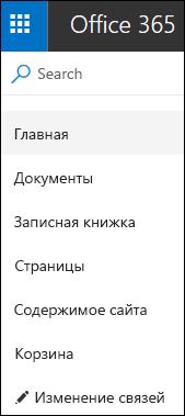Навигация в левой части сайта группы