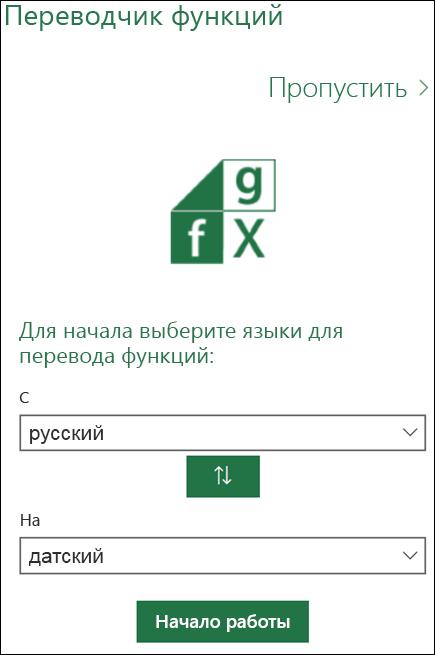 Область языковых параметров Переводчика функций