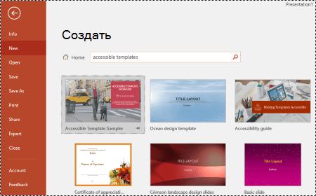 Представление шаблонов в PowerPoint для Windows.