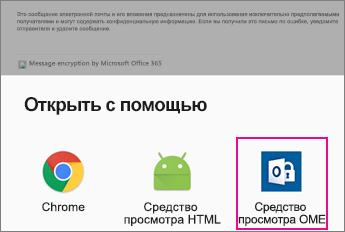 Средство просмотра OME с почтовым приложением для Android 2