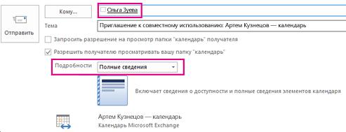 """Приглашение на внутреннее совместное использование почтового ящика: заполнение полей """"Кому"""" и """"Сведения"""""""