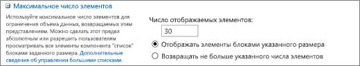 """Задание числа отображаемых элементов на странице """"Параметры представления"""""""