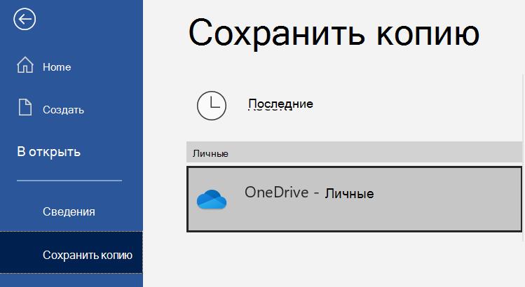 """Снимок экрана: список расположений на странице """"Сохранить как"""" в документе Word"""