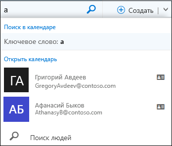 Список поиска в календаре, который появляется, когда вы вводите текст в поле поиска в календаре, и в котором приводятся совпадения из списка контактов или каталога.