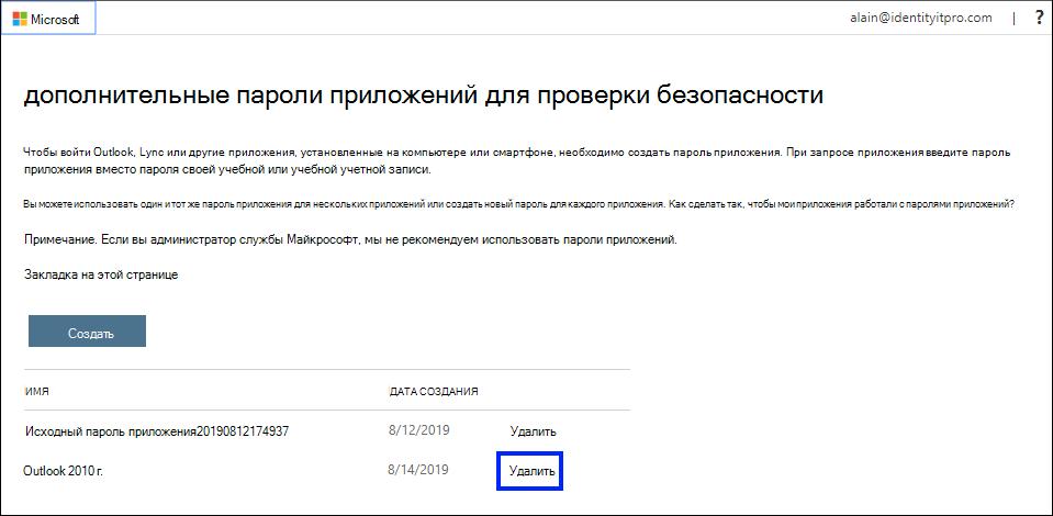 """Снимок экрана: удаление пароля приложения на странице """"Пароли приложений"""""""