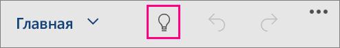 """Значок """"Помощник"""" в Office для Windows 10 Mobile"""