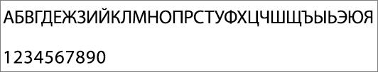 Шрифт, который используется для букв и цифр ключа продута Office