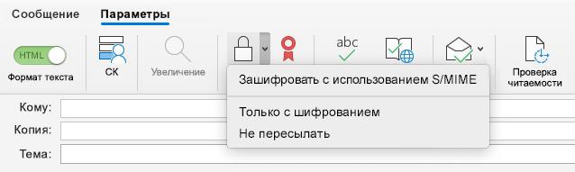 Шифрование с помощью параметра S/MIME