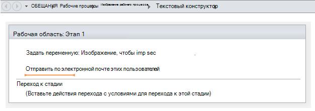 """Вставка команды """"отправить сообщение"""""""